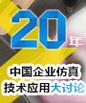 20年,中国企业仿真技术应用大讨论