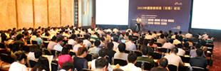 信息化专业会议和培训