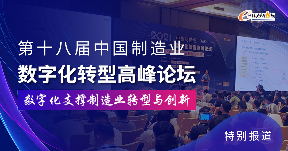 第十八届中国制造业数字化转型高峰论坛
