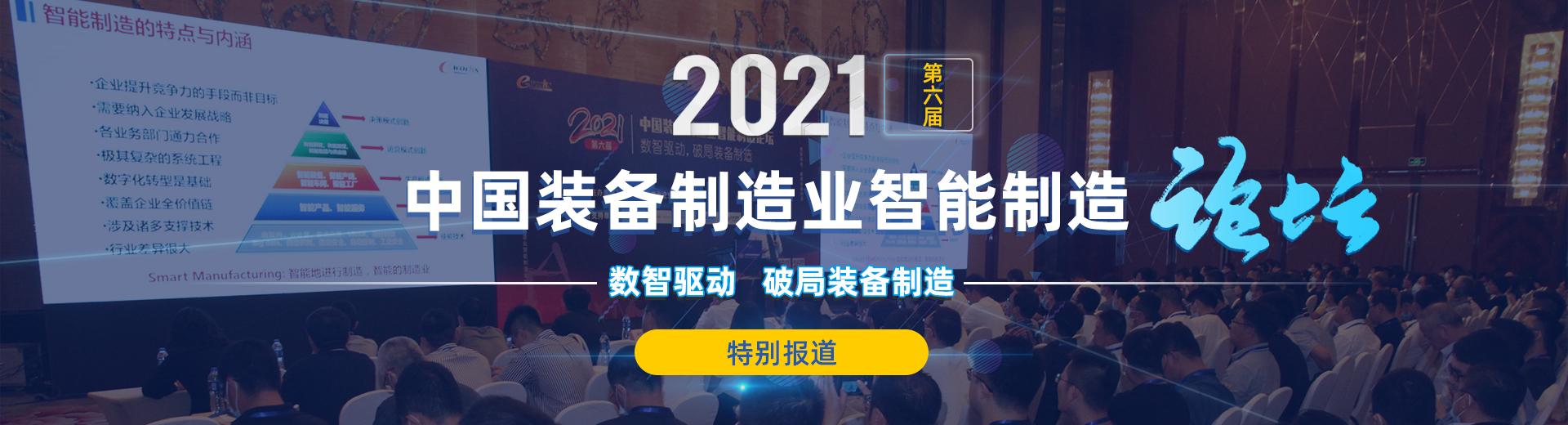 2021(第六届)中国装备制造业智能制造论坛