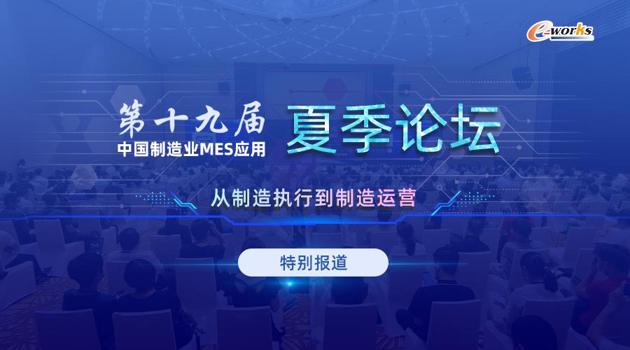 第十九届中国制造业MES应用夏季论坛