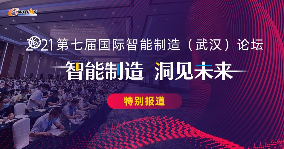2021(第七届)国际智能制造(武汉)论坛