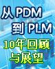 从PDM到PLM,十年回顾与展望