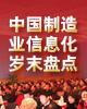 CIO如何引领信息化向纵深发展――第五届中国制造业CIO年会