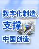 数字化制造,支撑中国创造