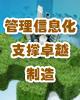 <font color=red>管理信息化支撑卓越制造――2011第八届中国制造业管理信息化大会</font>