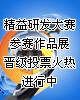 """第二届""""e-works-----安世亚太杯""""精益研发大赛"""