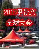 2012甲骨文全球大会(Oracle Open World 2012)