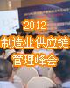 2012(第四届)中国制造业供应链管理峰会