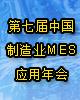 建立精益的高绩效工厂――第七届中国制造业MES应用年会
