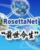 "RosettaNet ""前世今生"""