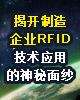 揭开制造企业RFID技术应用的神秘面纱