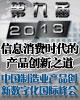 信息消费时代的产品创新之道――2013(第九届)中国制造业产品创新数字化国际峰会