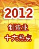 2012中国制造业十大热点