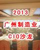 2013广州制造业CIO沙龙专题报道