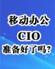 移动办公,CIO准备好了吗?
