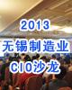 2013无锡制造业CIO沙龙