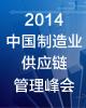 2014(第六届)中国制造业供应链管理峰会