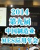2014第九届中国制造业MES应用年会