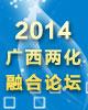 2014广西两化融合论坛