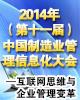 2014年中国制造业管理信息化大会