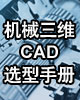 机械三维CAD选型手册