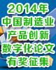 2014年中国制造业产品创新数字化国际峰会论文有奖征集