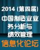 2014(第四届)中国制造业业务分析与绩效管理论坛