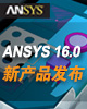 <font color=red>《ANSYS16.0新产品发布》专题报道</font>