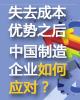 失去成本优势后,中国制造如何应对?