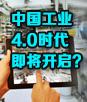 中国工业4.0时代即将开启?