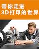 Stratasys 带你走进3D打印的世界