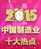 2015中国制造业十大热点