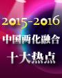 2015-2016中国两化融合十大热点