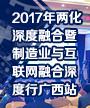 2017年两化深度融合暨制造业与互联网融合深度行
