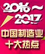 <font color=red>2016中国制造业十大热点</font>