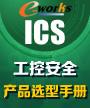 工控系统信息安全产品选型手册