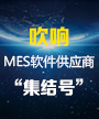 """吹响MES软件供应商""""集结号"""""""