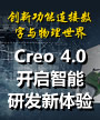 CREO4.0开启智能研发新体验