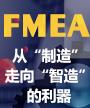 """FMEA:从""""制造""""走向""""智造""""的利器"""