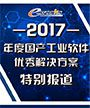 2017国产工业软件优秀解决方案特别报道