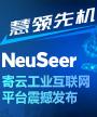 NeuSeer寄云工业互联网平台震撼发布