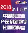2018(第十四届)中国制造业产品创新数字化国际峰会