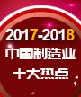 2017-2018年中国制造业十大热点