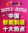 2017-2018中国智能制造十大热点