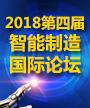 2018(第四届)智能制造国际论坛特别报道