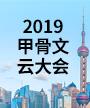 2019甲骨文云大会