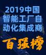2019中国智能工厂自动化集成商百强榜