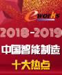2018-2019中国智能制造十大热点