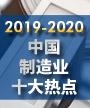 2019-2020年中国制造业十大热点
